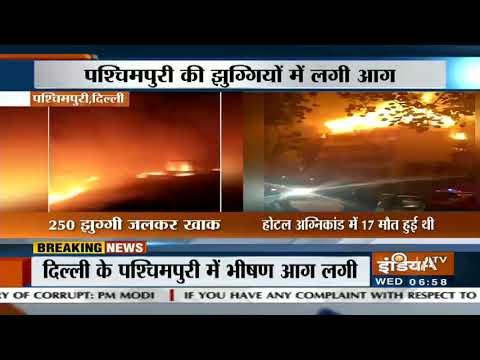 दिल्ली: पश्चिमपुरी की झुग्गियों में लगी भीषण आग, लगभग 250 झुग्गियां जलकर खाक