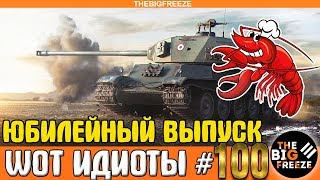 WOT ИДИОТЫ #100 | Юбилейный выпуск! 25 минут танкового ракообразия!