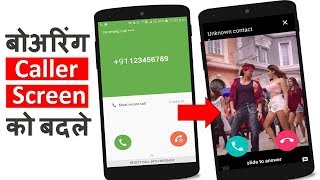 Change Android Mobile Caller Screen Easily - Download this Video in MP3, M4A, WEBM, MP4, 3GP