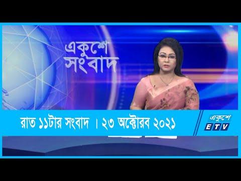11 AM News || রাত ১১টার সংবাদ || 23 October 2021 || ETV News