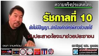 """ร. 10 พี่สาวตัวเองยังช่วยไม่ได้ โดย เอนก ซานฟราน """"ความจริงประเทศไทย"""""""