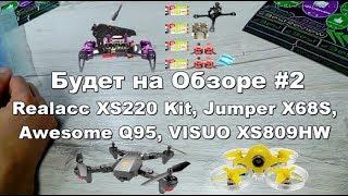 ✔ Будет на Обзоре #2 Realacc XS220 Kit, Jumper X68S, Awesome Q95,  VISUO XS809HW!