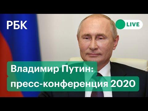 Пресс-конференция Владимира Путина 17.12.2020