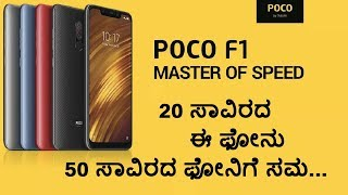 pocophone f1 best budget phone 2018 |Kannada video