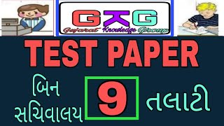 Daily current affairs in gujarati | gujarat knowledge group |study