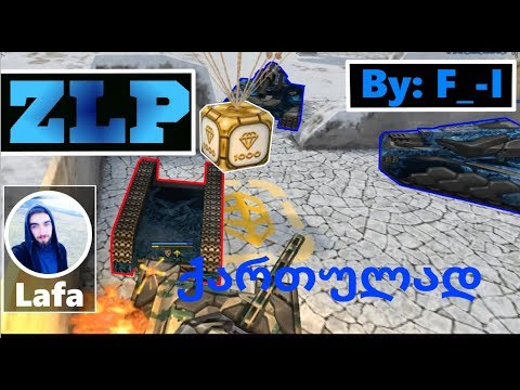 ZLP#51 By: F_-I [ ქართულად ] Gold Box Montage