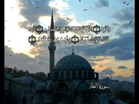 Сура Раскалывание <br>(аль-Инфитар) - шейх / Мухаммад Айюб -