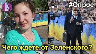 Украинцы на инаугурации Зеленского. Ожидания от нового президента