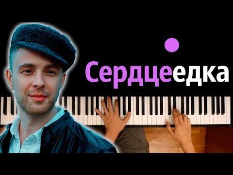 Егор Крид - Сердцеедка ● караоке | ПИАНО_КАРАОКЕ ● ᴴᴰ + НОТЫ &амп; MИДИ