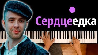 Егор Крид   Сердцеедка ● караоке | PIANO_KARAOKE ● ᴴᴰ + НОТЫ & MIDI