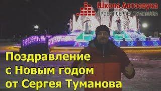 Поздравление с Новым годом от Сергея Туманова   Школа Автозвука