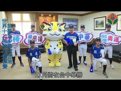 世界十二強棒球錦標賽 苗栗為中華隊加油