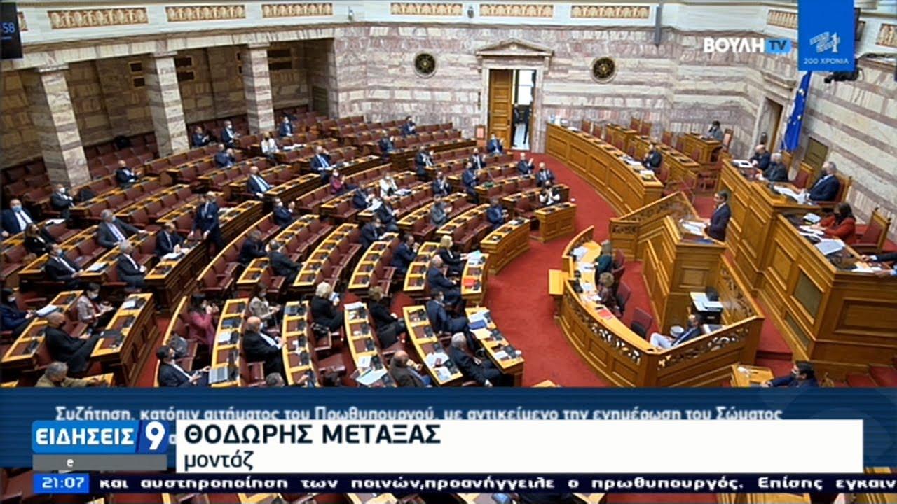 Βουλή: Υψηλοί τόνοι και αντιπαράθεση με αφορμή την υπόθεση Λιγνάδη ΕΡΤ 25/02/2021