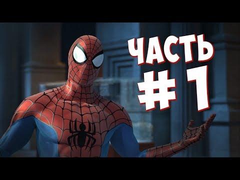 ЧЕТЫРЕ ПАУКА! (Spider-Man: Shattered Dimensions) #1