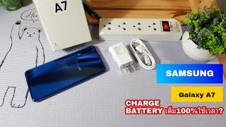 Samsung Galaxy A7 Charge แบตเตอรี่เต็ม 100% ใช้เวลา?