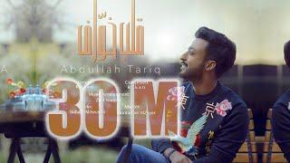 عبدالله طارق - قلب خواف 2017 | Galb Khwaf - (Official video) Abdullah Tariq
