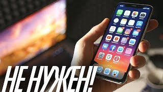 7 покупок вместо iPhone X!