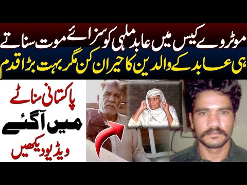 موٹر وے کیس میں عابد ملہی کو سزائے موت سناتے ہی عابد کے والدین کا حیران کن بیان سامنے آگیا:ویڈیو دیکھیں