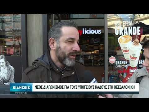 Νέος διαγωνισμός για τους υπόγειους κάδους στη Θεσσαλονίκη | 14/01/2020 | ΕΡΤ