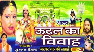 उदल का विवाह भाग 2 || udal ka vivha bhag 2 || Surjan Chaitanya ॥ आल्हा rathor cassette new