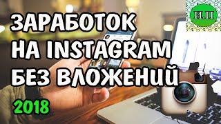 Простой способ заработка на Instagram без вложений 2018