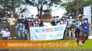 【野洲のおっさんが海ゴミPR大使に!】秋の海ゴミゼロウィークイベントレポート