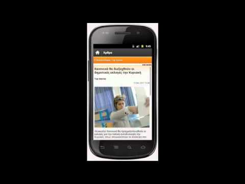 Video of Greek News