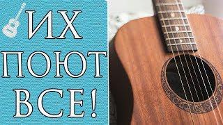 Эти Песни на Гитаре ВСЕ ЗНАЮТ И ПОЮТ! (Часть 2)