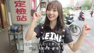第4話「台湾のあるものを買ってお出かけしよーう!(介紹台灣的便當喔~)」出演:池端レイナ(池端玲名)