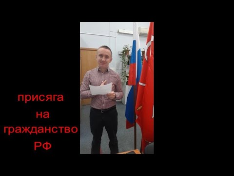Моя присяга на гражданство . Документы для паспорта РФ.