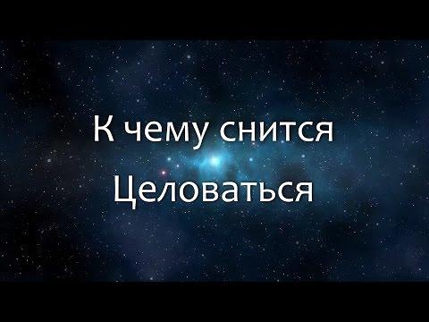 К чему снится Целоваться (Сонник, Толкование снов)