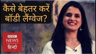 Five tips to improve body language and communication (BBC Hindi)
