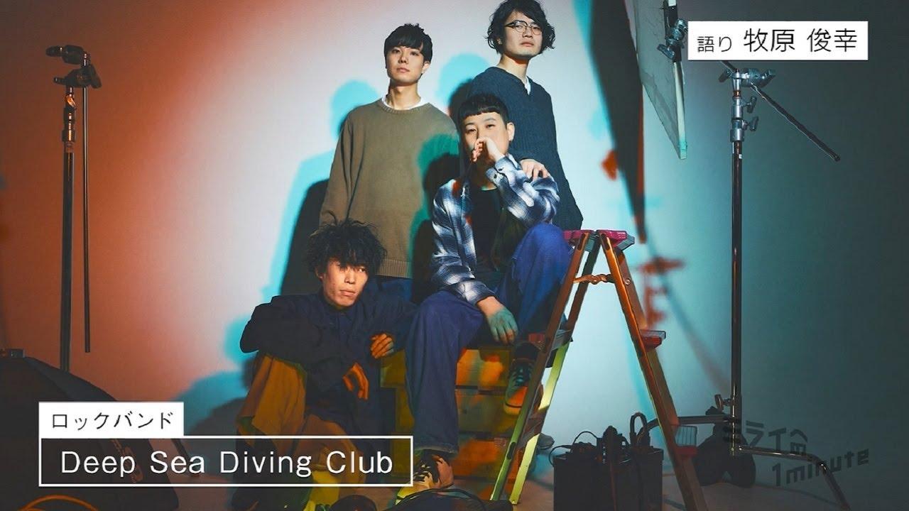 Deep Sea Diving Club / ロックバンド