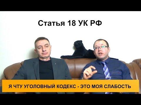 Рецидив преступлений. Статья 18 УК РФ