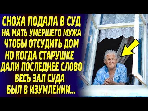 Сноха подала в суд на мать умершего мужа чтобы отсудить дом. Но когда старушке дали последнее слово.