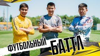 Футбольный баттл: Бауыржан Исламхан vs. Сержант Берик