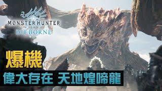 【爆機】#21 偉大存在 天地煌啼龍 - 故事模式《Monster Hunter World:  Iceborne》直播精華