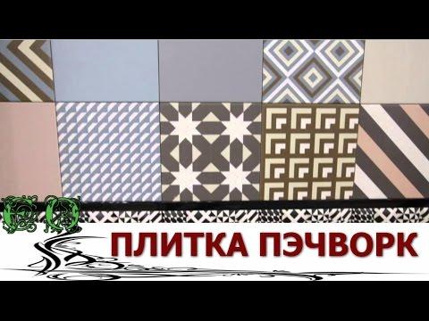 Модный Микс Креативная плитка patchwork