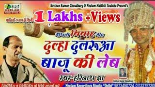 हे यो दुल्हा दुलरुआ || Harinath Jha || He Yo Dulha Dulrua || Kaniya Lajay Chhi Kiyai