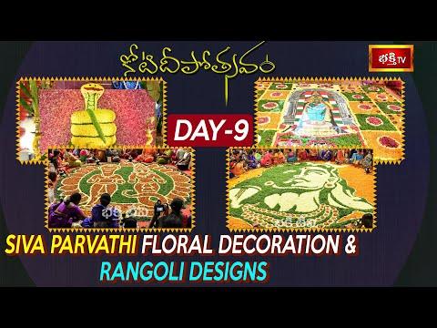 Siva Parvathi Floral Decoration & Rangoli Designs at 9th Day Koti Deepotsavam 2019   Bhakthi TV