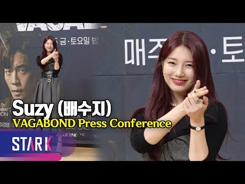 Suzy, VAGABOND Press Conference (배수지, 국정원 블랙요원으로 파격 변신)