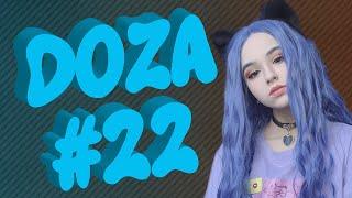 COUB DOZA #22 / Лучшие приколы 2019 / Best Cube / Смешные видео / Доза Смеха