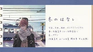 【日繁中字】Given OST full song『冬のはなし』(fuyu no hanashi)