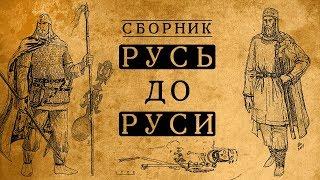 КАК ЖИЛИ НАШИ ПРЕДКИ ДО КИЕВСКОЙ РУСИ?/СБОРНИК