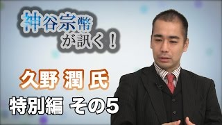 特別編 その5 久野潤氏・現代における政党政治のあり方を探る【CGS 神谷が訊く】