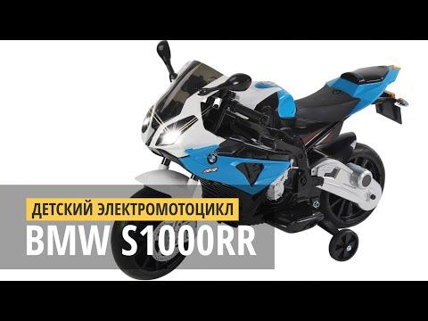 Детский электромотоцикл BMW S1000RR JT528