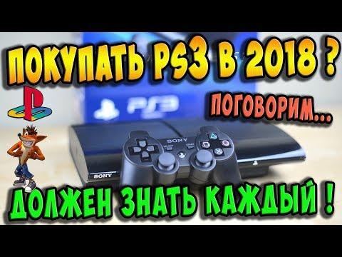 Стоит ли покупать PS3 в 2018 году и какую купить? / 100% Полезное видео!