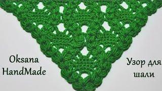 Красивый узор крючком для шали. Beautiful crochet pattern for shawls
