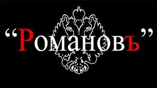 "Эмблема (заставка) кинокомпании ""Романовъ"""