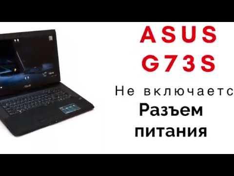 Restori.ru Asus G73S Не включается. Ремонтируем
